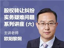 股权转让纠纷实务疑难问题系列讲座(六)