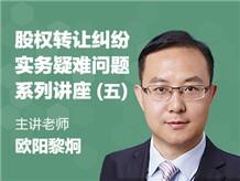 股权转让纠纷实务疑难问题系列讲座(五)