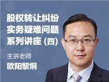 股权转让纠纷实务疑难问题系列讲座(四)