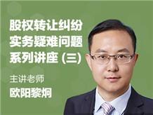 股权转让纠纷实务疑难问题系列讲座(三)