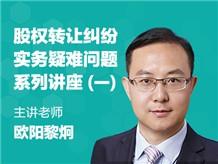 股权转让纠纷实务疑难问题系列讲座(一)