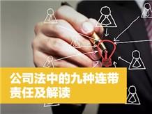 八、公司法中的九种连带责任及解读