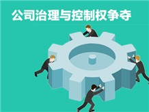 公司治理与控制权争夺