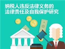 四、纳税人违反法律义务的法律责任及自我保护研究