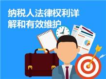 二、纳税人法律权利详解和有效维护