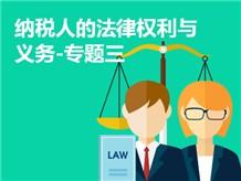 纳税人的法律权利与义务-专题三