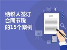 三、纳税人签订合同节税的15个案例