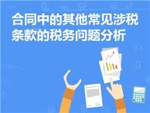 二、合同中的其他常见涉税条款的税务问题分析