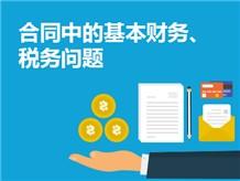 一、合同中的基本财务、税务问题