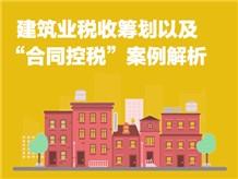 """三、建筑业税收筹划以及""""合同控税""""案例解析"""