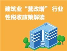 """三、建筑业""""营改增"""" 行业性税收政策解读"""