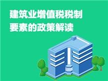 二、建筑业增值税税制要素的政策解读