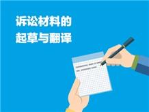 4.诉讼材料的起草与翻译