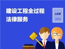 七、建设工程全过程法律服务