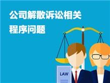 二. 公司解散诉讼相关程序问题