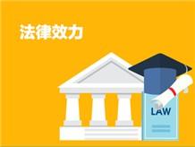 三.法律效力