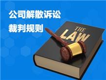 五.公司解散诉讼裁判规则