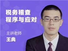 税务稽查程序、应对与救济【税局角度,实操性强】