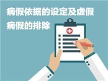 病假依据的设定及虚假病假的排除