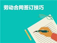 劳动合同签订技巧