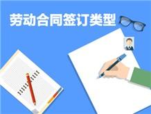 劳动合同签订类型