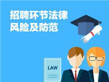 招聘环节法律风险及防范