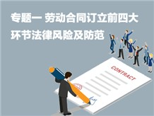 劳动合同订立前四大环节法律风险及防范
