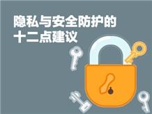 隐私与安全防护的十二点建议