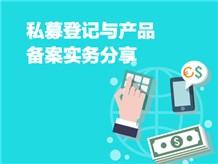 私募登记与产品备案实务分享