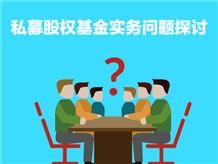 私募股权基金实务问题探