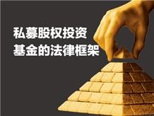 私募股权投资基金的法律框架