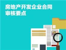 房地产开发企业合同审核要点