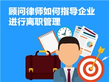 顾问律师如何指导企业进行离职管理