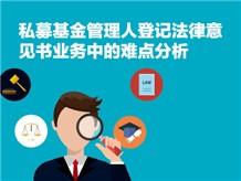 私募基金管理人登记法律意见书业务中的难点分析