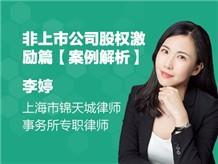 非上市公司股权激励篇【送股权激励计划核心法律文件范本】