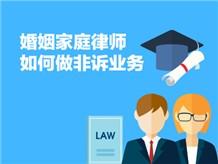 婚姻家庭律师如何做非诉业务