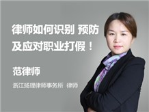 【案例解析+法规赠送】律师如何识别、预防及应对职业打假