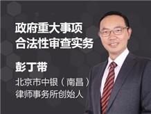 政府法律顾问篇| 政府重大事项合法性审查实务