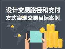设计交易路径和支付方式实现交易目标案例