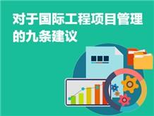 对于国际工程项目管理的九条建议