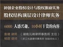 【组合课】《初创企业股权设计与股权激励实务》与《股权结构顶层设计律师实务》