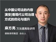 从中国公司法的内容演变|看现代公司治理方式的优化与提升