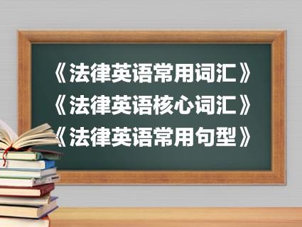 【组合课】《法律英语常用词汇》与《法律英语核心词汇》与《法律英语常用句型》