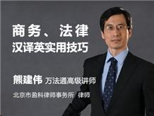 商务、法律汉译英实用技巧