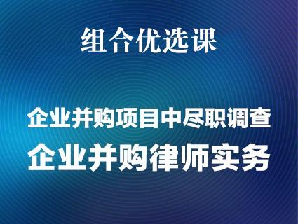 【1+1】《企业并购项目中尽职调查(法务篇)》与《企业并购律师实务》