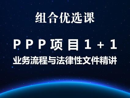 PPP项目1+1:业务全流程与法律性文件精讲