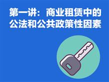 第一讲:商业租赁中的公法和公共政策性因素
