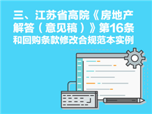 三、江苏省高院《房地产解答(意见稿)》第16条和回购条款修改合规范本实例