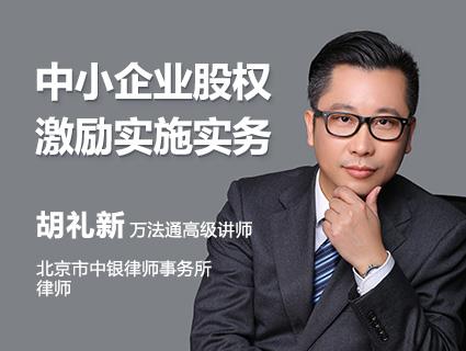 中小企业股权激励实施实务