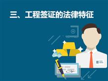 三、工程签证的法律特征